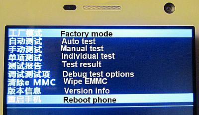 reset Chinese Lenovo phone